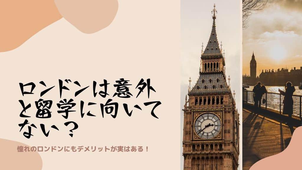 ロンドン 留学