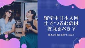 留学 日本人 つるむ