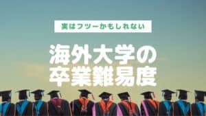 海外の大学 卒業 難しい 難易度