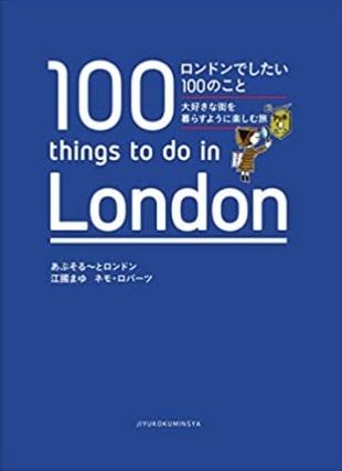 ロンドン ガイドブック おすすめ5