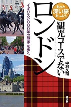 ロンドン ガイドブック おすすめ6