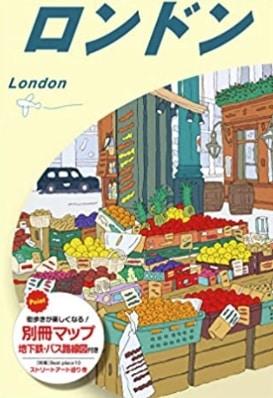 ロンドン ガイドブック おすすめ