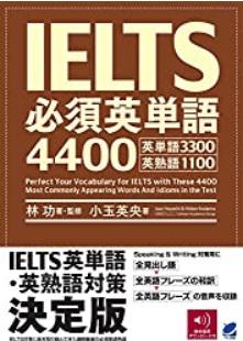 IELTS 単語帳 2