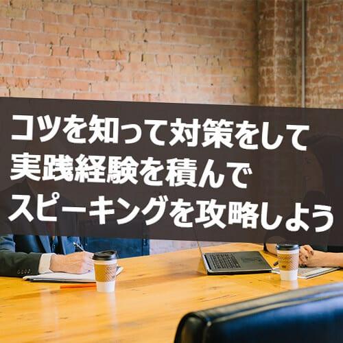 IELTS スピーキング コツ 参考書 オンライン 英会話