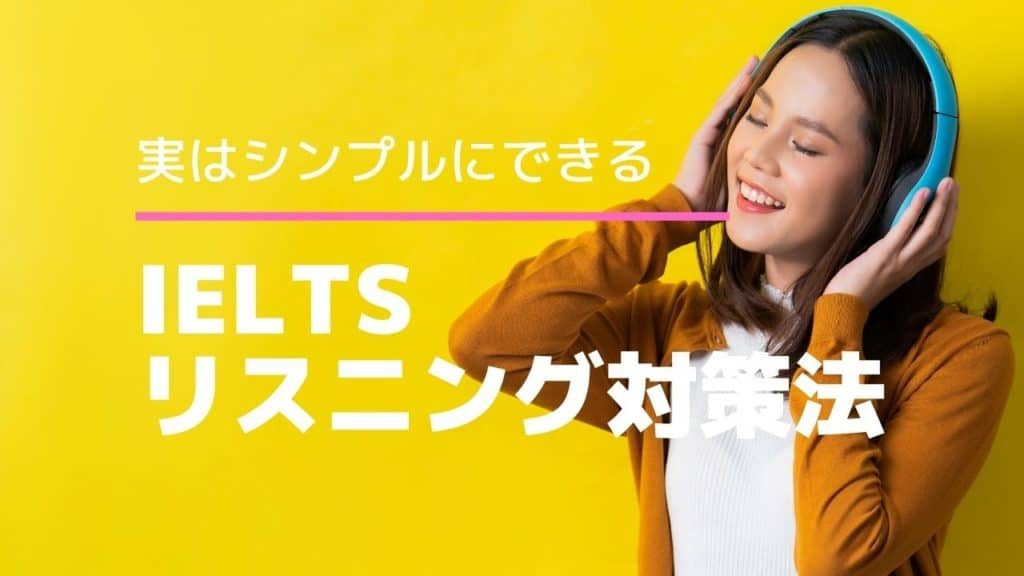 IELTS リスニング 対策 勉強法