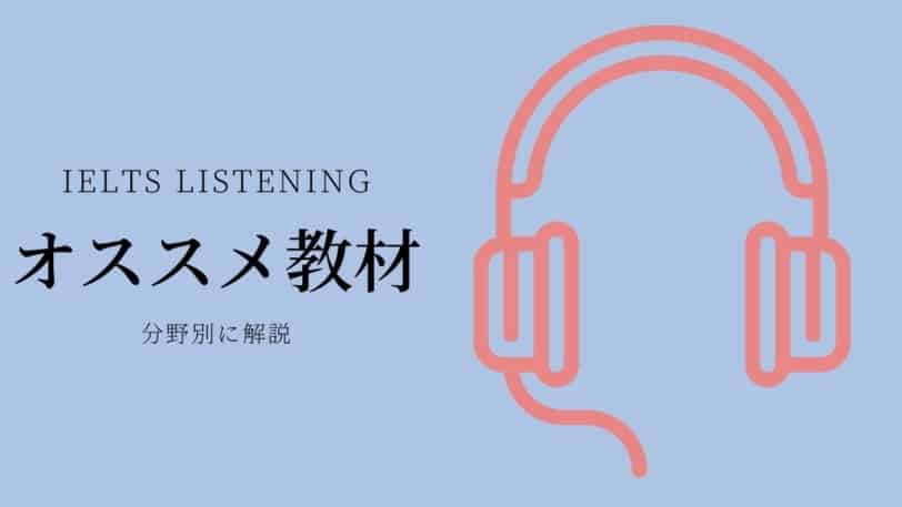 IELTS Listening 問題集 参考書 おすすめ