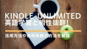 Kindle Unlimited 英語学習