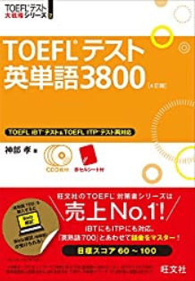 TOEFL 単語
