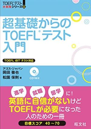 TOEFL 初心者 参考書 2