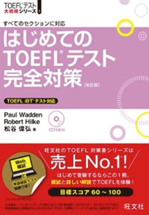 TOEFL 初心者 参考書 3