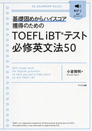 TOEFL 初心者 参考書