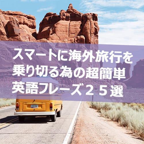 海外旅行 英語フレーズ