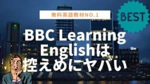 bbc 英語学習 おすすめ