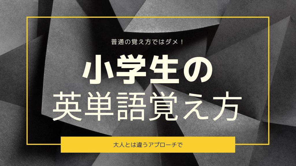 英検5級 単語 覚え方