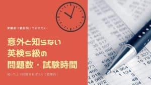 英検5級 試験時間 問題数