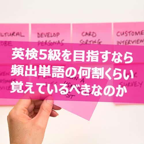 英検5級 単語テスト