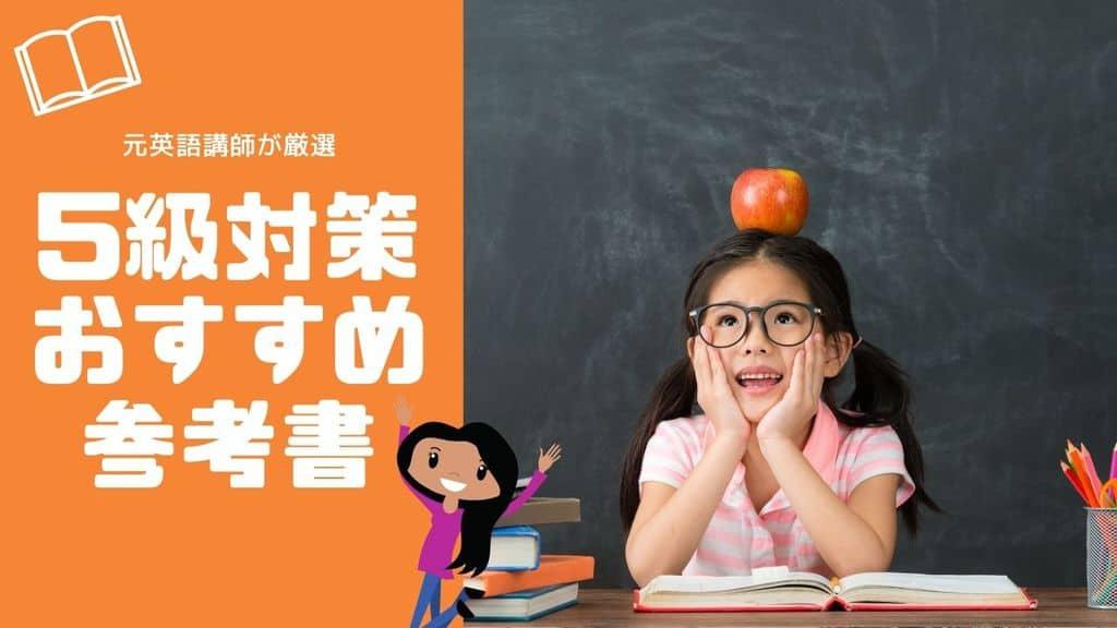 英検5級 問題集 おすすめ 参考書