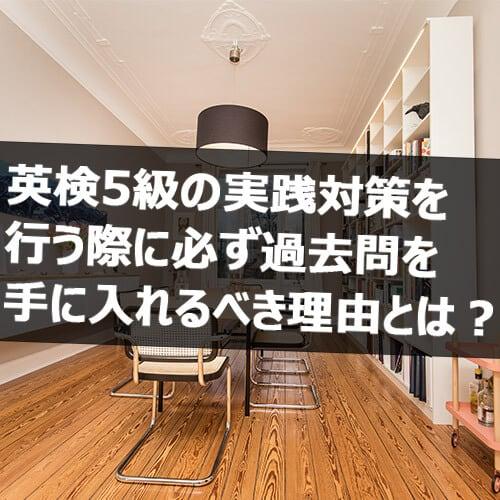 英検5級 過去問