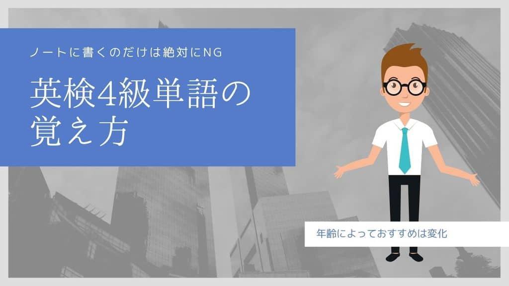 英検4級 単語 覚え方 単語帳