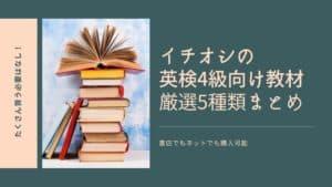 英検4級 問題集 参考書 教材 おすすめ