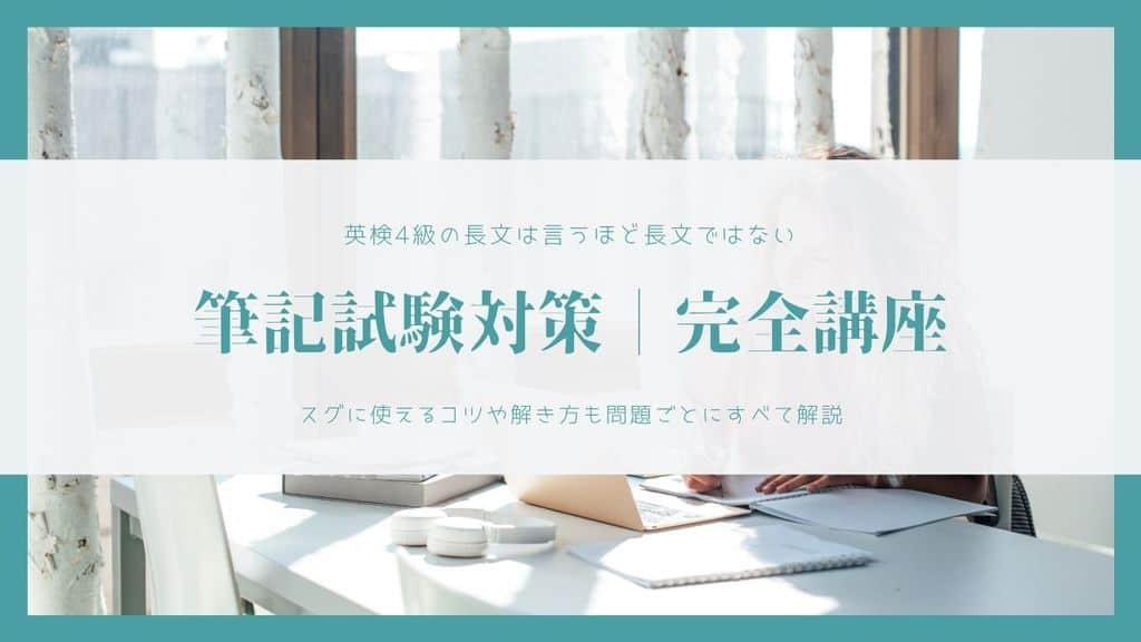 英検4級 長文 コツ