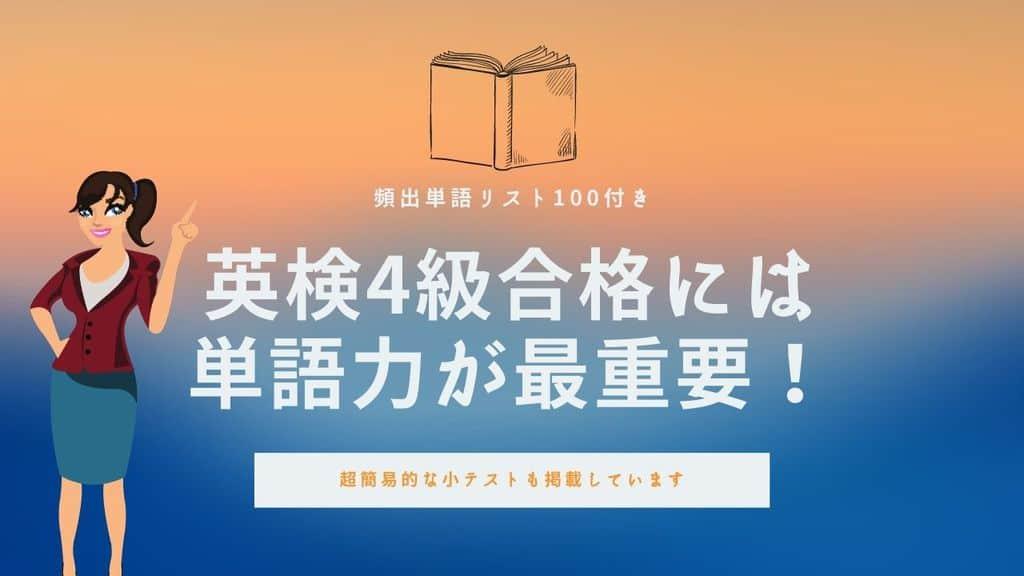 英 検 4級単語テスト 単語一覧(1)