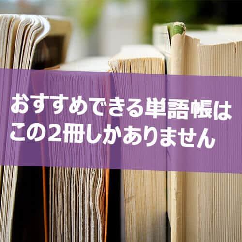 英検4級 単語 単語数 単語帳