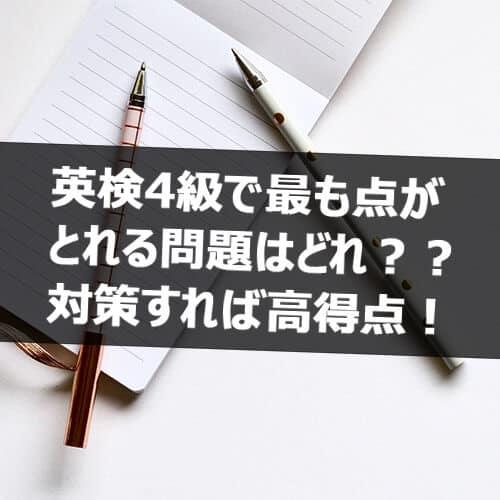 英検4級 筆記 単語