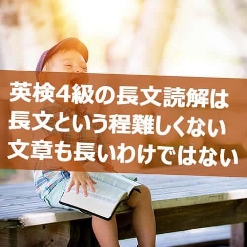 英検4級 長文 解き方