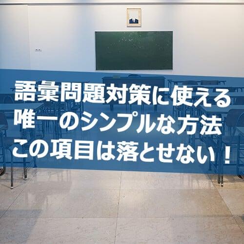 英検3級 単語問題 語彙問題 覚え方
