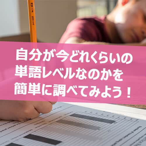 英検3級 単語テスト