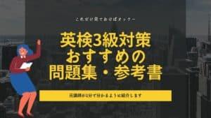 英検3級 問題集 参考書 おすすめ 教材