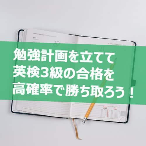 英検3級 勉強 スケジュール 計画
