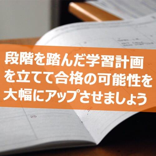 英検準2級 対策 勉強法