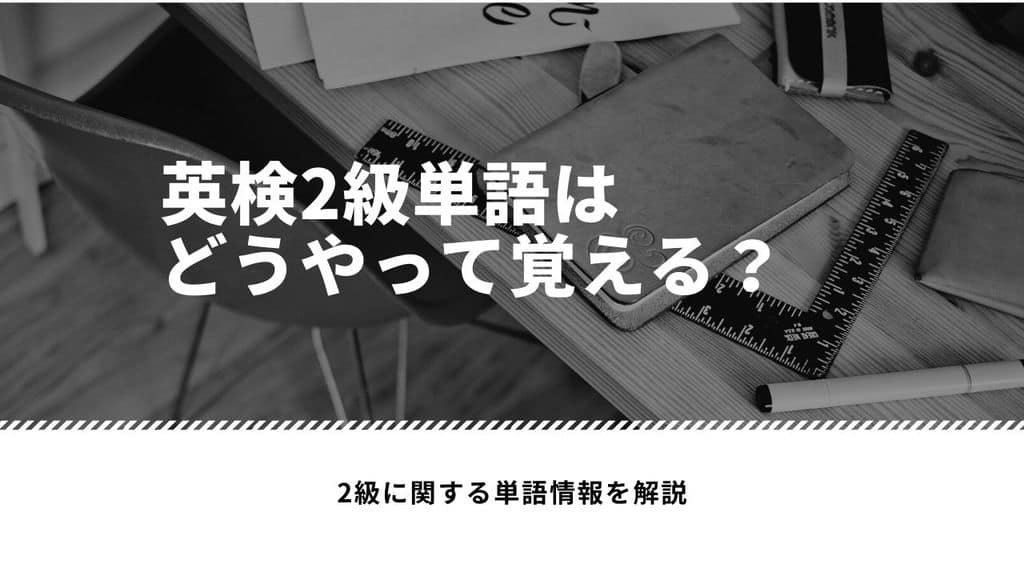 英検2級 単語 リスト 覚え方