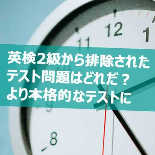 英検2級 試験時間 問題数 配点