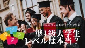 英検準1級 レベル 大学 TOEIC