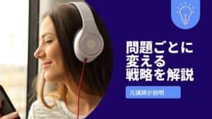 英検2級 リスニング コツ 勉強法