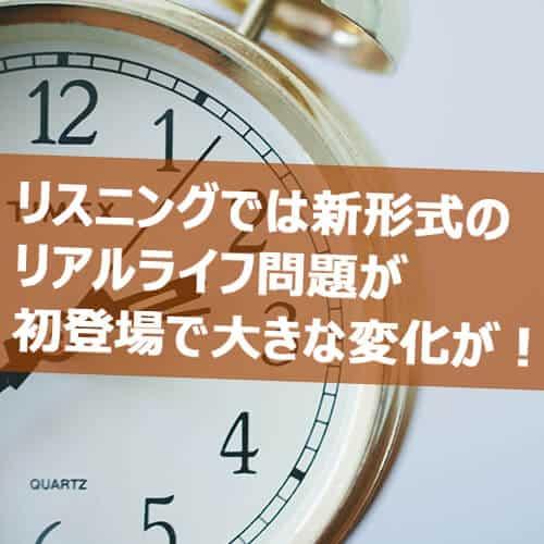 英検準1級 配点 問題数 試験時間