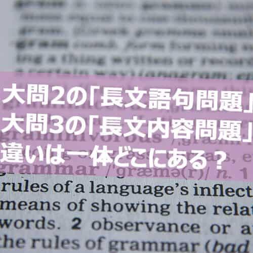 英検2級 リーディング 筆記試験 長文