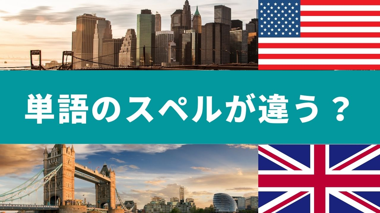 イギリス英語とアメリカ英語でスペルが違う?意外と知らない英単語40選