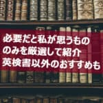 英検1級 過去問 問題集 参考書 教材