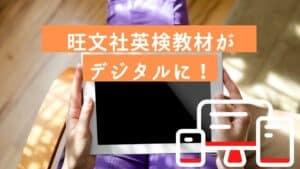 旺文社英検ネットドリル 評判 口コミ