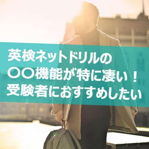 英検ネットドリル