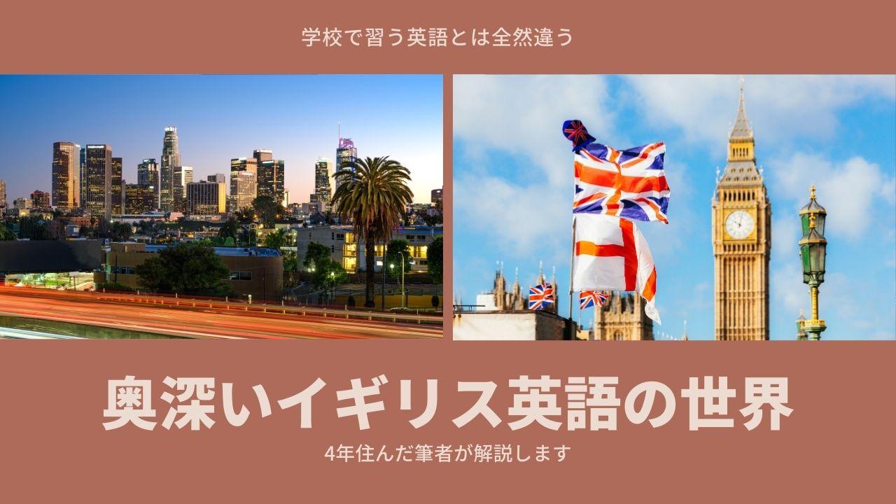 アメリカ英語とは全然違う!意外と知らないイギリス英語の特徴&違い9選
