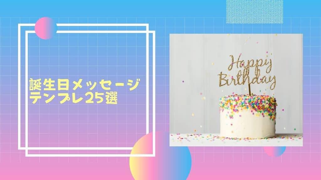 誕生 日 英語 お おめでとう