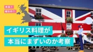 イギリス料理 まずい 本当 理由 なぜ