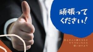 頑張ってください 英語 目上