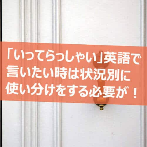 いってらっしゃい 英語