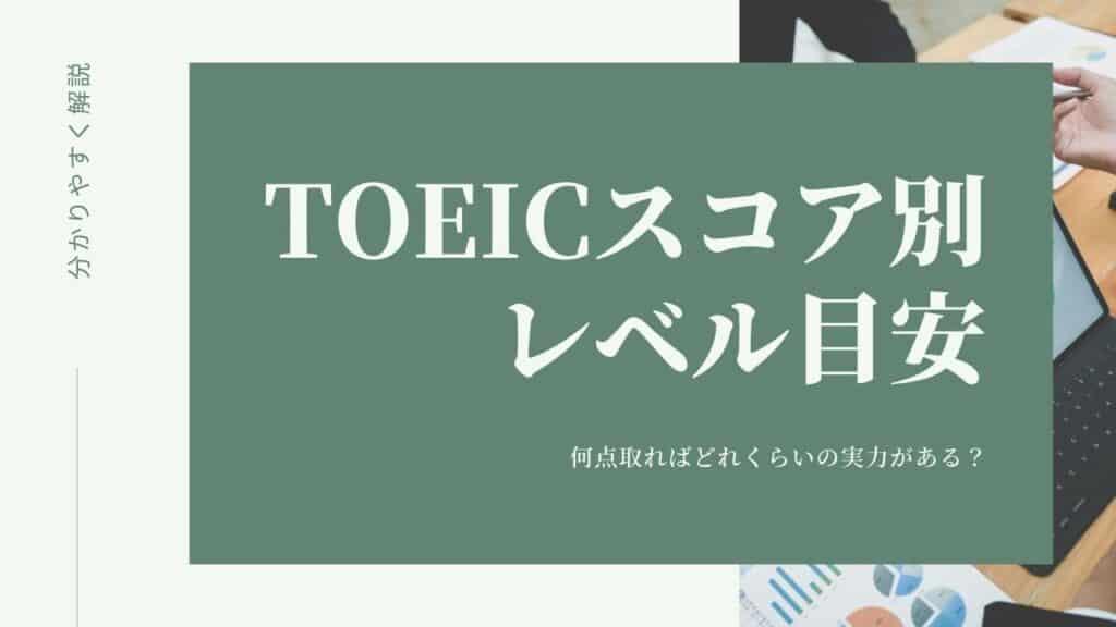 TOEIC スコア 目安